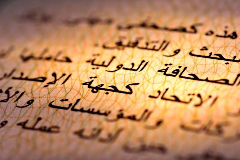 Jazyk a základní slova a fráze v Egyptě